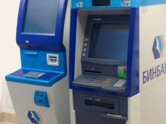 Бинбанк банкомат