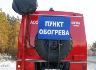 пункт обогрева МЧС
