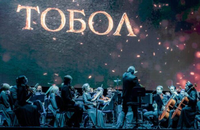 __Тобол, фильм, премьера