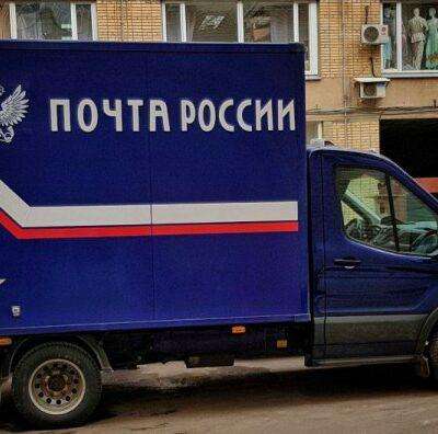 __Почта России
