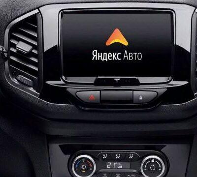 Компания АвтоВАЗ готовится оснащать свои модели новым мультимедийным комплексом